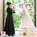 【安心の日本製 裾丈カット無料】結婚式 母親 花嫁 母 ロングドレス 薔薇柄 シャンタン の ブラック ドレス フォーマ…