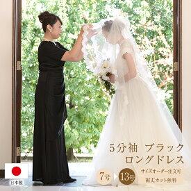 506a26aed8e51 結婚式 五分袖 ブラック ロングドレス 母親 黒 演奏会用ドレス フォーマル 花嫁