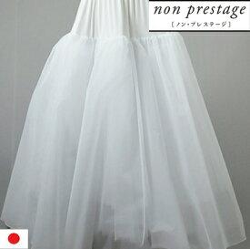 0eb6f71144194 パーティードレス通販ナイトワン ·  日本製 パニエ(ワイヤーなし)ロング ペチコート ウェディング ボリューム ステージ衣装 舞台