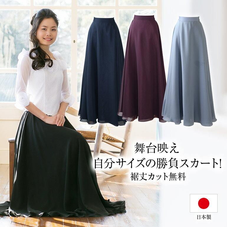 ロングスカート 黒 演奏会 ドレス 衣装 シフォン ジョーゼット スカート コーラスや発表会 ステージ 合唱 第九 オーケストラにも人気の日本製 フレアスカート フォーマル 大きいサイズ 大人 ピアノ sk3063