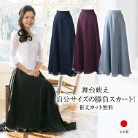 演奏会ロングスカート黒ドレス衣装シフォンジョーゼットスカートコーラスや発表会合唱第九オーケストラにも人気の日本製フレアスカートフォーマル大きいサイズ大人ピアノステージ衣装sk3063ポケット加工