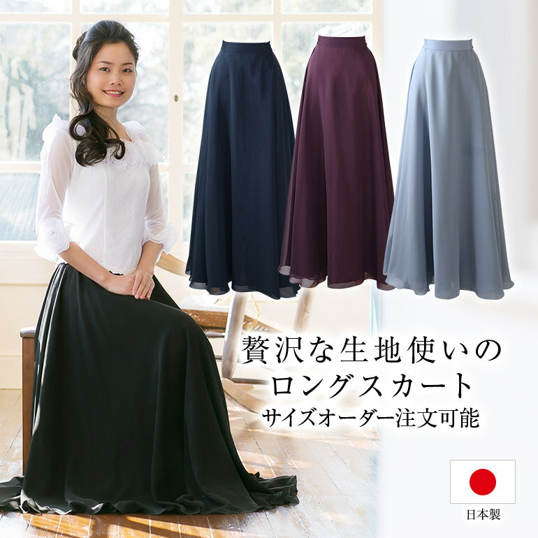 演奏会 ロングスカート 黒 ドレス 衣装 シフォン ジョーゼット スカート コーラスや発表会 ステージ 合唱 第九 オーケストラにも人気の日本製 フレアスカート フォーマル 大きいサイズ 大人 ピアノ sk3063 ポケット加工