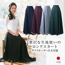 ロングスカート 黒 演奏会 ドレス 衣装 シフォン ジョーゼット スカート コーラスや発表会 ステージ 合唱 第九 オーケストラにも人気の日本製 フレア フォーマル 大きいサイズ 大人 ピアノ sk3063