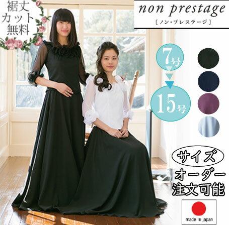 演奏会 衣装 ロングスカート 黒&ドレス シフォン ジョーゼット スカート コーラスや発表会 結婚式 合唱 第九 オーケストラにも人気の日本製 フレアスカート 母親 フォーマル 大きいサイズ 大人 ピアノ ステージ衣装 sk3063