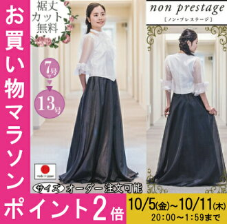 Long skirts for formal organza skirt (product number: sk3052) concert presentation of [color / black (black)] [size: No. 7, no. 9 and no. 11 and no. 13-] [with the chorus stage concert skirt chorus costumes chorus costumes stage costume Orchestra costumes