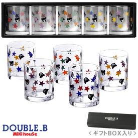 ダブルB ミキハウス Double B by MIKIHOUSE ミニグラスセット【ミキハウス 内祝 ギフト プレゼント】【日本製】 【ベビー】 【キッズ】