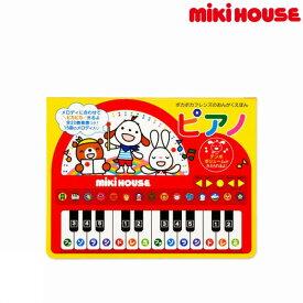【期間限定ポイント10倍】ミキハウス MIKIHOUSE 音楽絵本ピアノ【おもちゃ】