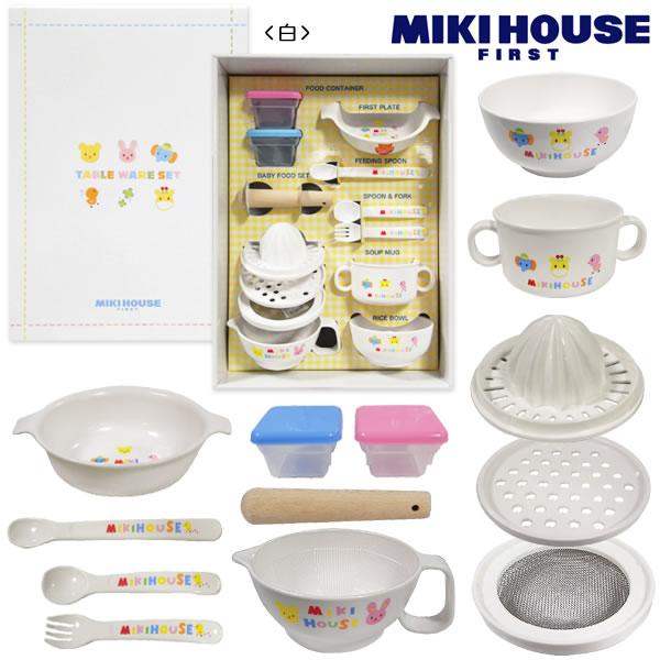 ミキハウス MIKIHOUSE 食洗機もOK離乳食に便利なテーブルウェアセット【ベビー食器セット】【送料無料】