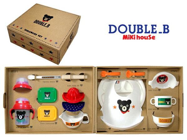 ダブルB ミキハウス【箱付】食器洗機OK!テーブルウェアセット【日本製】【送料無料】 【ベビー】