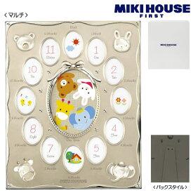 ミキハウス MIKIHOUSE どうぶつさんの12ヶ月メモリアルフォトフレーム 【ベビー】
