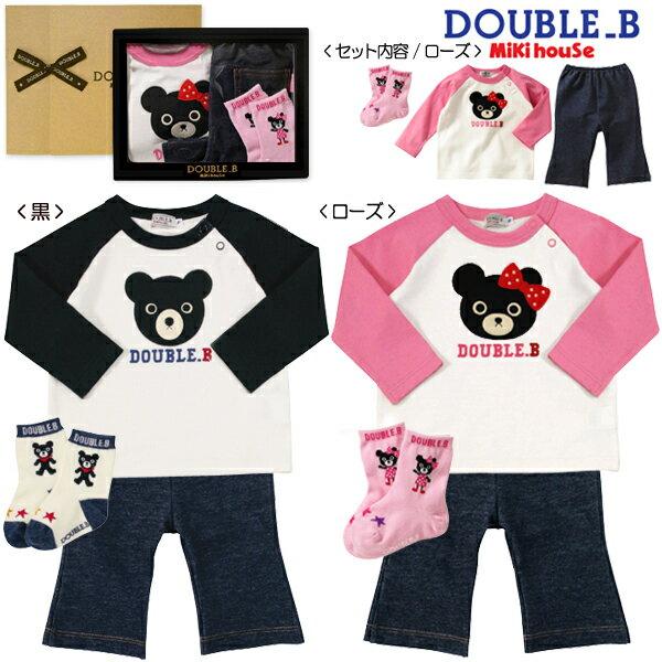 ダブルB ミキハウス Double B by MIKIHOUSE Tシャツ&パンツ&ソックスセット【パッケージ付】【ミキハウス 出産祝】【送料無料】 【ベビー】 【キッズ】