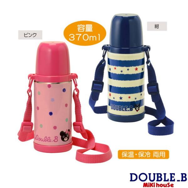 ダブルB(ミキハウス) ステンレス製携帯用まほうびん(水筒)(370ml)(日本製)(30%OFFセール)