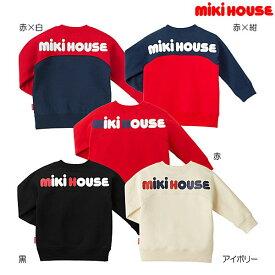 【ポッキリ価格セール】ミキハウス(MIKIHOUSE)バックロゴトレーナー【日本製】 【メール便可】