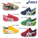 asics(アシックス) キッズシューズアイダホBABY3 (ONITSUKA TIGER 靴)(送料無料)