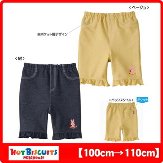 ホットビスケッツ (Miki house) hem frill half underwear (50% OFF outlet sale)