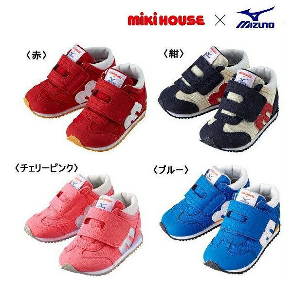 ミキハウス MIKIHOUSE &ミズノコラボレーションセカンドベビーシューズ【靴】 【送料無料)