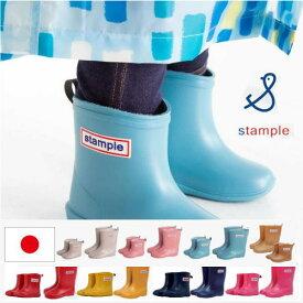 stample スタンプル レインブーツ【日本製】【長靴】【ベビー】【キッズ】