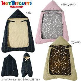 ホットビスケッツ(ミキハウス) Hot Biscuits by MIKIHOUSE 4WAYキャリーケープ【ベビー】【30%OFFセール】