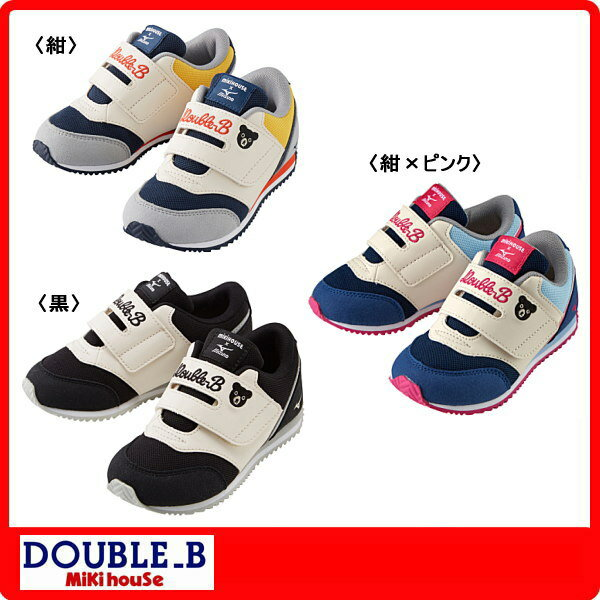 ダブルB ミキハウス Double B by MIKIHOUSE『ミキハウス×ミズノ』コラボ ダブルBキッズシューズ【送料無料】 【靴】