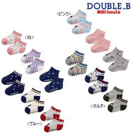 ダブルB(ミキハウス) Double B by MIKIHOUSE ローカットソックスパック【この商品だけでのラッピングは出来ません】【ベビー】【キッズ】