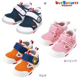 【セール30%OFF】ホットビスケッツ ミキハウス Hot Biscuits by MIKIHOUSE ダブルラッセルサマーセカンドベビーシューズ 靴