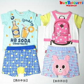 ホットビスケッツ(ミキハウス) Hot Biscuits by MIKIHOUSE お楽しみセット(Tシャツ&パンツ)【ベビー】
