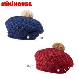 ミキハウス MIKIHOUSE ニットベレー帽【キッズ】【ベビー】