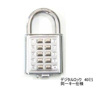 デジタルロック(同一キー仕様 単品)複数個ご購入時に便利! メール便OK!