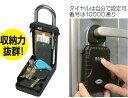 鍵の収納ボックス キーストック カードキーも入るサイズ