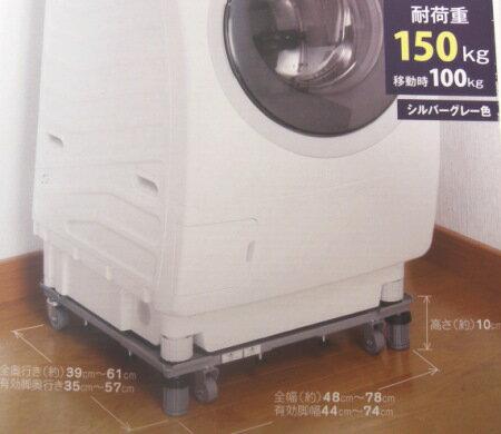 ドラム式も置ける新商品!新洗濯機スライド台 伸縮自在で簡単移動!