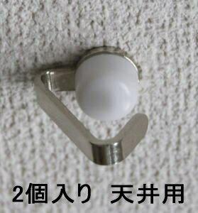 石こうクギJフック・セミトライアングル釘がクロスして天井にガッチリ固定!2個入りです。