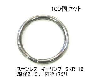 ステンレスキーリング 線径2.1ミリ 内径17.0ミリ100個セット メール便可