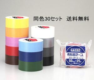 カラーガムテープ (布粘着テープ) 【お得 業務用】同色30個セット 送料無料