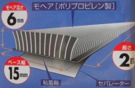 ワイドすき間モヘアシール幅15ミリ×毛の高さ6ミリ×長さ2mベース幅15ミリ!幅広い面に最適!2個まで1通のメール便可
