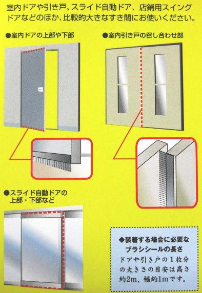 すき間ブラシシールベース幅10ミリ×ブラシの長さ10ミリ×長さ3m平板タイプにしか貼れない位置がある方へ。2個まで一通のメール便OK!