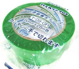 パイオラン クロス 塗装養生テープ(マスクライトテープ 弱粘着テープ) 幅50ミリ×長さ25メートル 台風対策に常備 床養生用 建築養生用に。簡単に手で切れます。