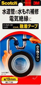 テープとテープがくっつく融着テープ 19mm×1m 水道管の水漏れ補修・電気絶縁に 8個まで1通のメール便可