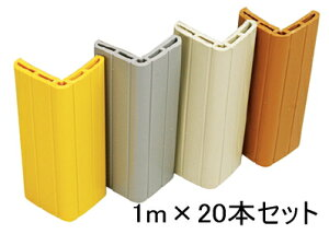 シンプルなコーナーガード コーナークッション ベビークッション かどまる君 長さ1m 業務用20本セット 送料無料 両面テープで簡単取り付け 4色からお選びください。