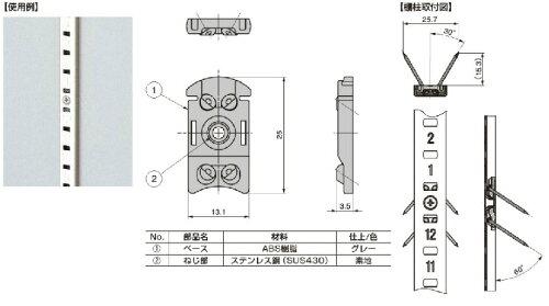 石こうボード奥が空洞位置に棚受けレールを設置するための金具「石膏ボード用棚柱固定パーツ」本体10個ネジ10本ピン42本入り一式(メール便OK!)