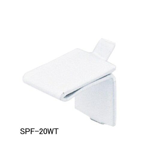薄型形状ダボレール用ステンレス棚受け爪SPF-20型ホワイト塗装単品