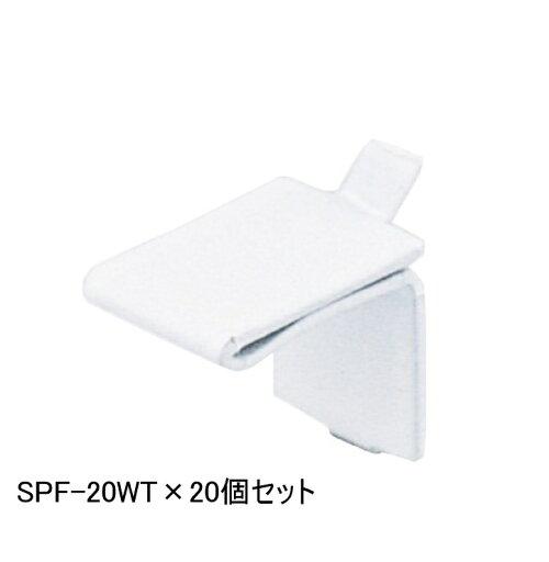 薄型形状ダボレール用ステンレス棚受け爪SPF-20型ホワイト塗装【お得!】20個セット