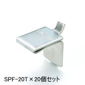 高耐荷重で薄型 ステンレス棚受け爪 SPF-20T【お得!】20個セット 本の角がぶつからない!(6セットまで1通のメール便可)