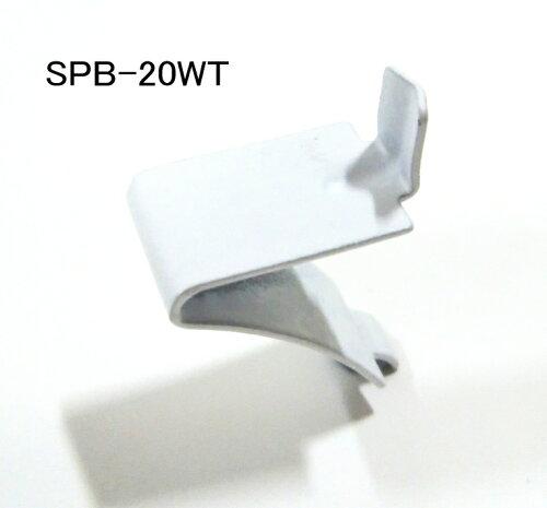 ダボレール用ステンレス棚受け爪SPB-20型ホワイト塗装単品