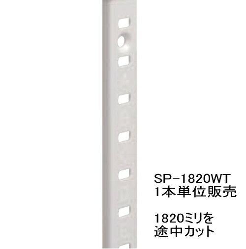 ステンレス棚受けレール182センチ(通称ダボレール・ダボ柱)おしゃれなホワイト塗装♪