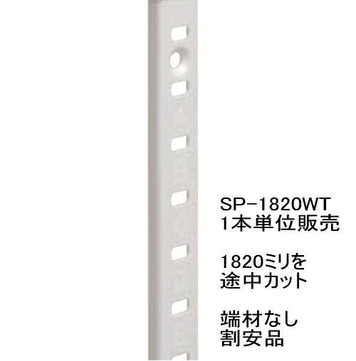 ステンレス棚受けレール(ダボレール・ダボ柱)ホワイト塗装「1820ミリ×1本を1598ミリ×1本以下サイズにカット端材なし割安品」