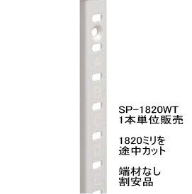 ステンレス棚受けレール(ダボレール・ダボ柱)ホワイト塗装「1820ミリ×1本を1599ミリ×1本以下サイズにカット 端材なし割安品」