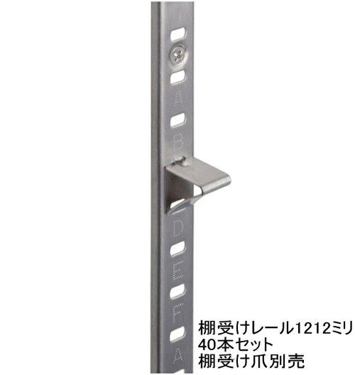 ステンレス棚受けレール(通称ダボレール・ダボ柱)121.2センチ(1212ミリ)1本単位の販売です。