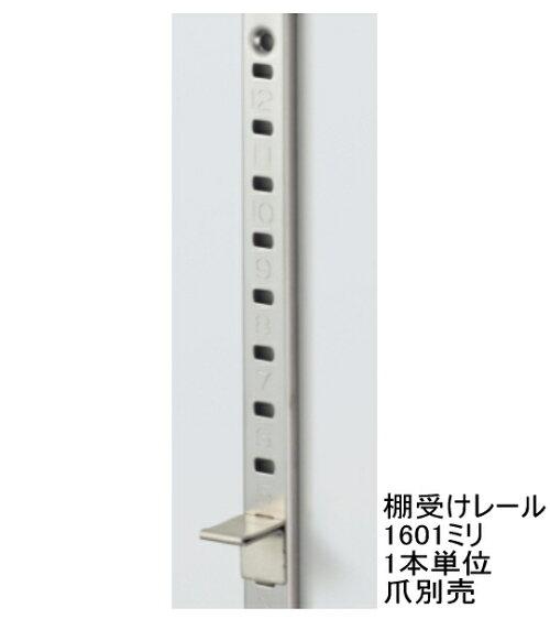 長さ160.1センチ(1601ミリ)ステンレス棚受けレール(通称ダボレール・ダボ柱)1本単位の販売です。
