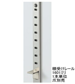 長さ160.1センチ(1601ミリ) ステンレス棚受けレール(通称ダボレール・ダボ柱)  1本単位の販売です。