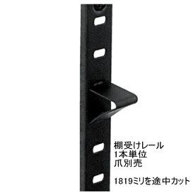 ステンレス棚受けレール(ダボレール・ダボ柱)ブラック塗装「1819ミリ×1本単位での販売で、必ず途中カットさせていただく形になります。」